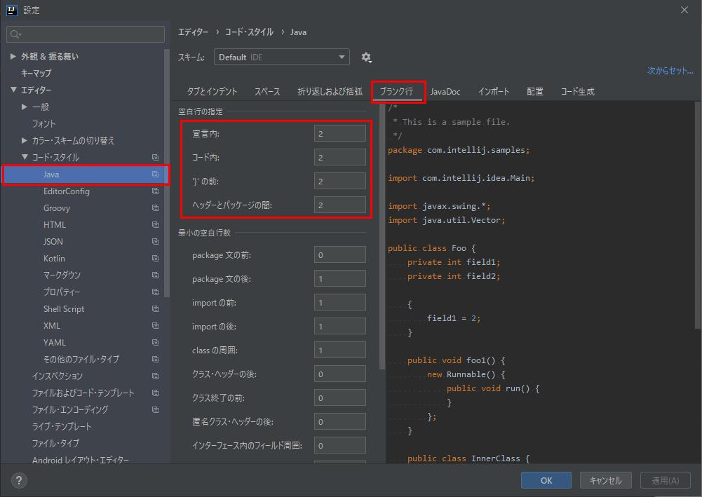 コードクリーンアップ_設定