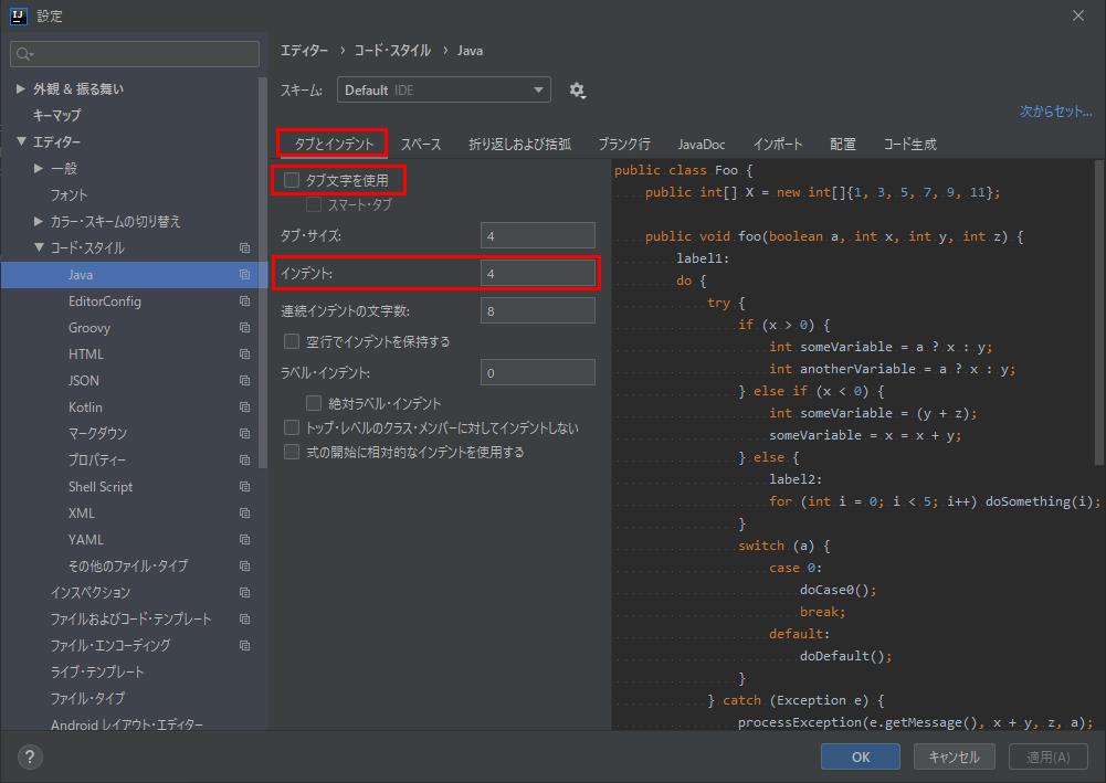 コードスタイルの確認3