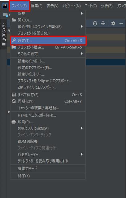 プロパティファイルの日本語許可設定1