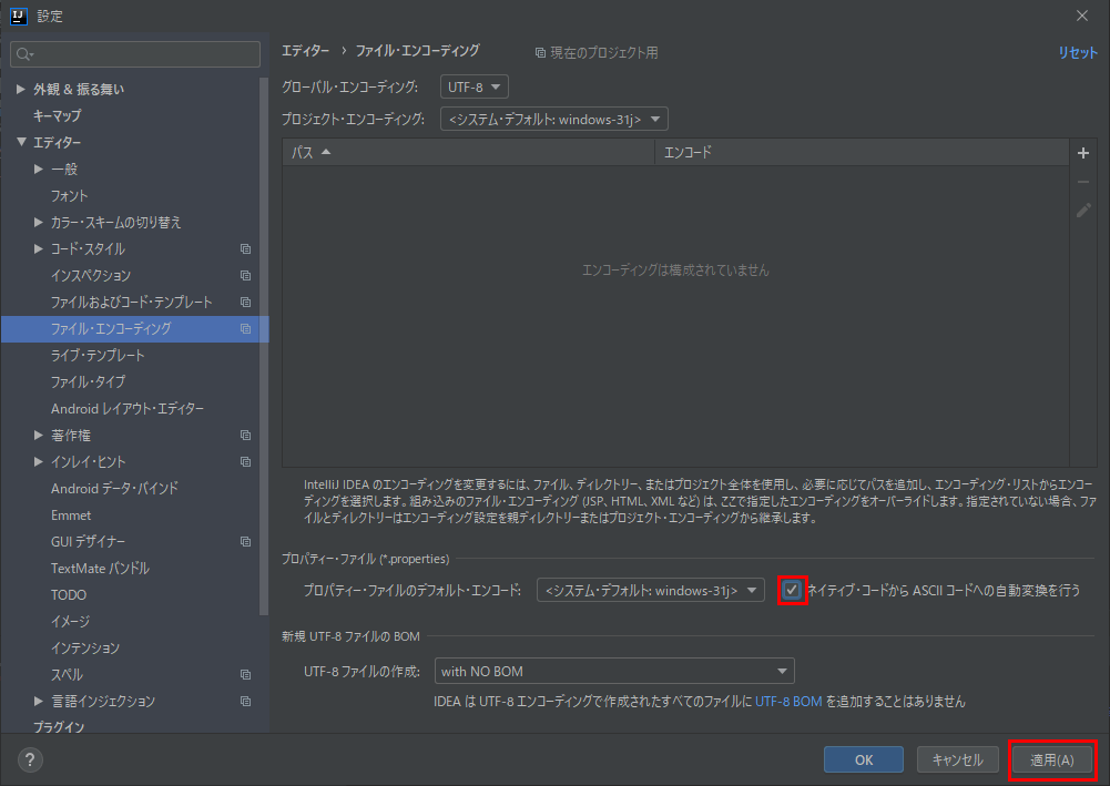 プロパティファイルの日本語許可設定3