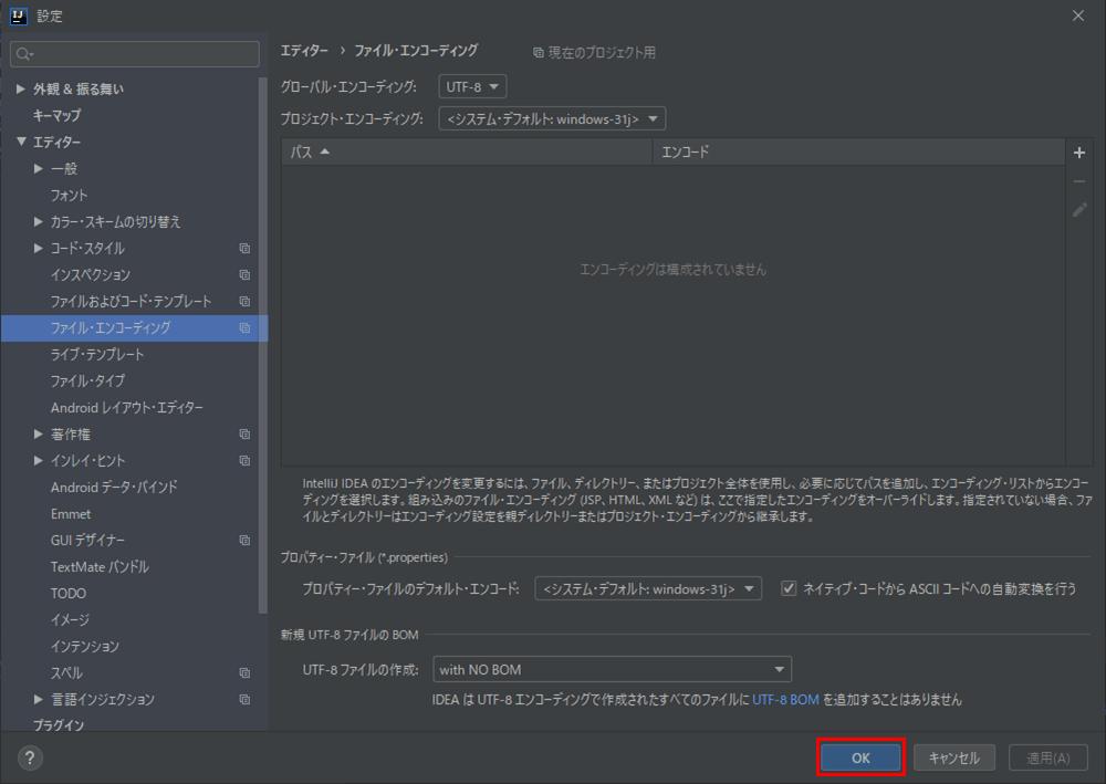 プロパティファイルの日本語許可設定4