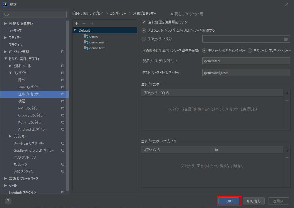 注釈プロセッサーの設定変更3
