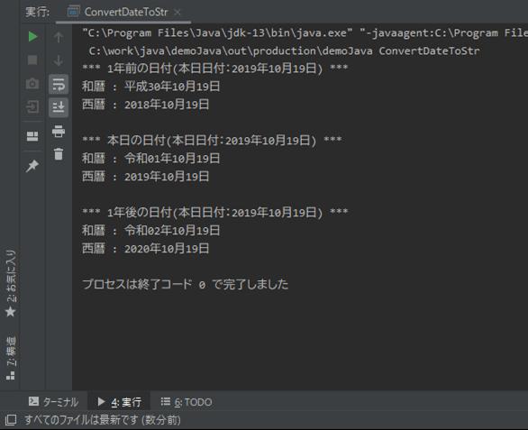 日付型を文字列型に変換するプログラムの実行結果