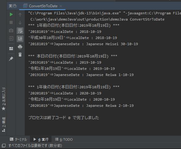 文字列型を日付型に変換するプログラムの実行結果