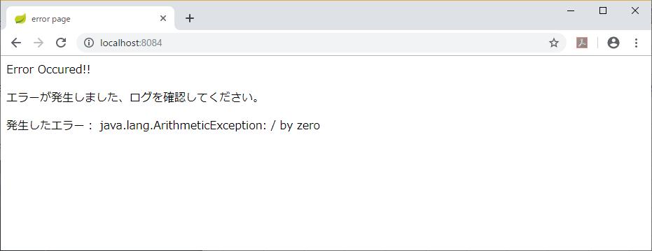 RequestDispatcherによるエラー処理プログラムの実行結果