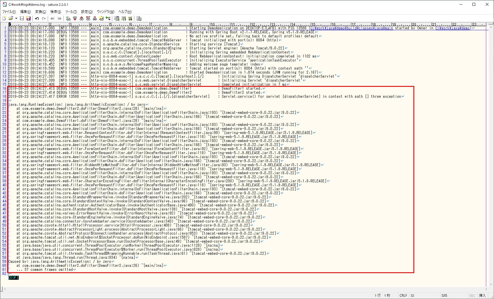 ErrorControllerのエラー処理プログラム3のエラーログ