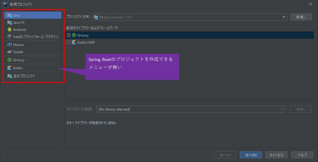 SpringBoot作成メニュー無し_2