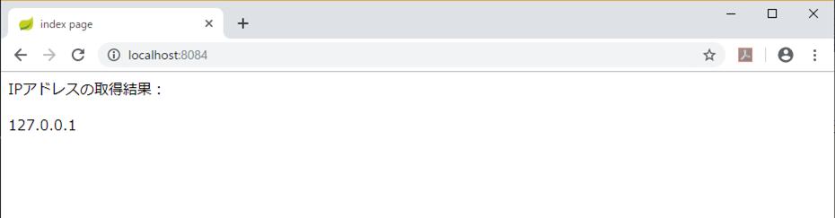 IPアドレスを表示するプログラムの実行結果_IPv4設定後