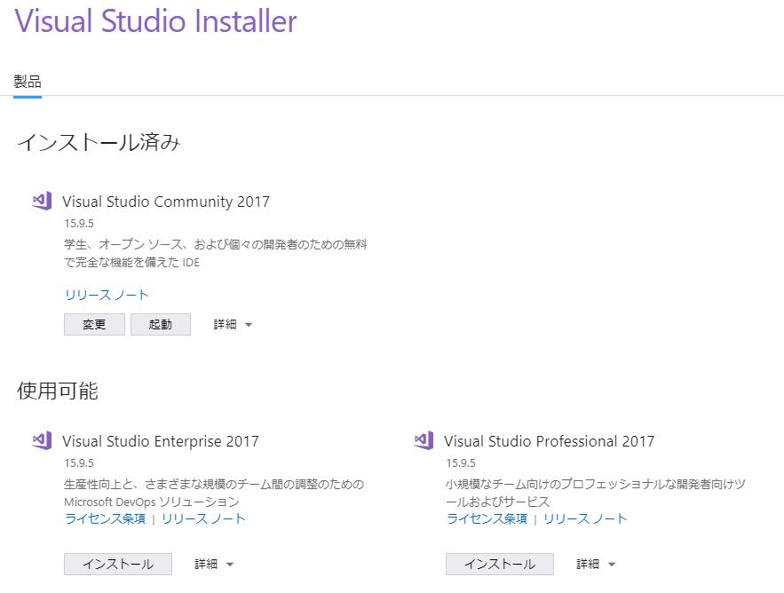 VisualStudioのインストール状態