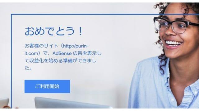 Googleアドセンス審査合格