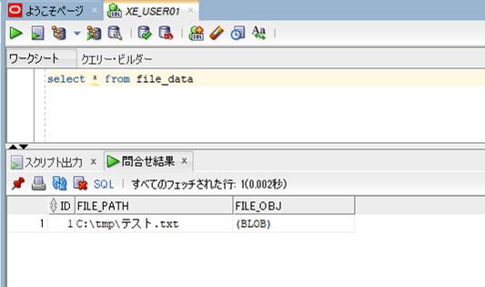 実行後のfile_dataデータ1