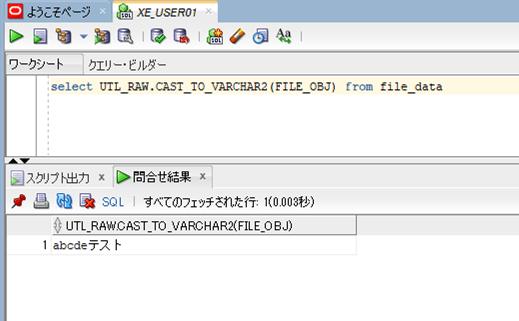 実行後のfile_dataデータ2