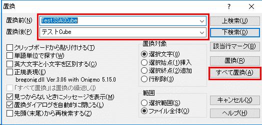 SSAS定義変更2_2