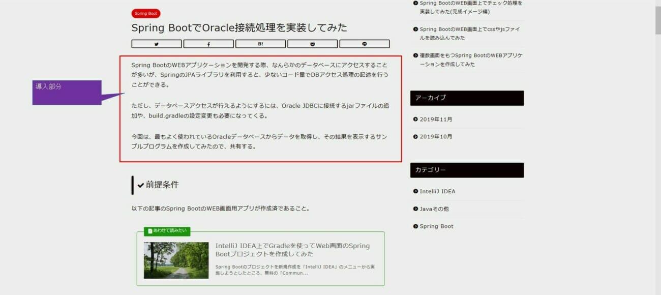 ブログ変更(導入部分)
