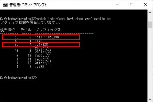 IPv4優先設定4