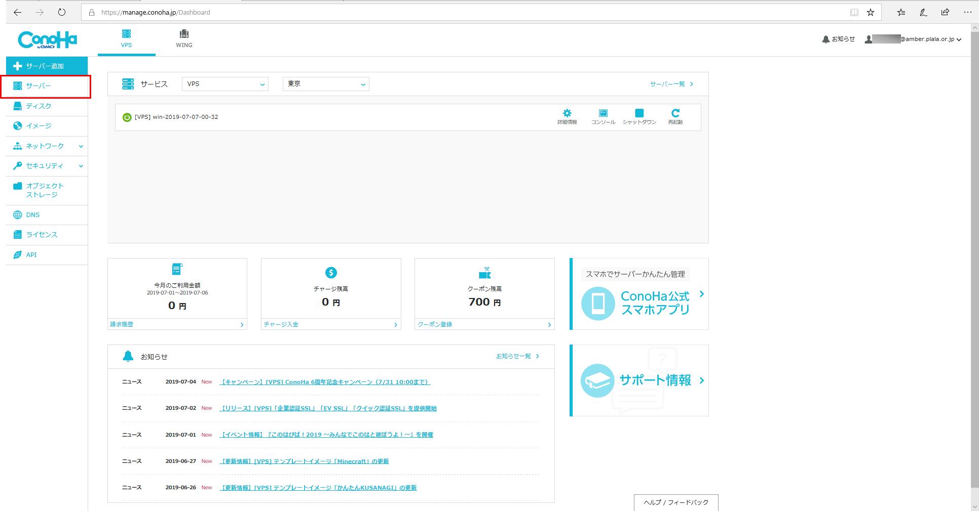 Conohaサーバーログイン2