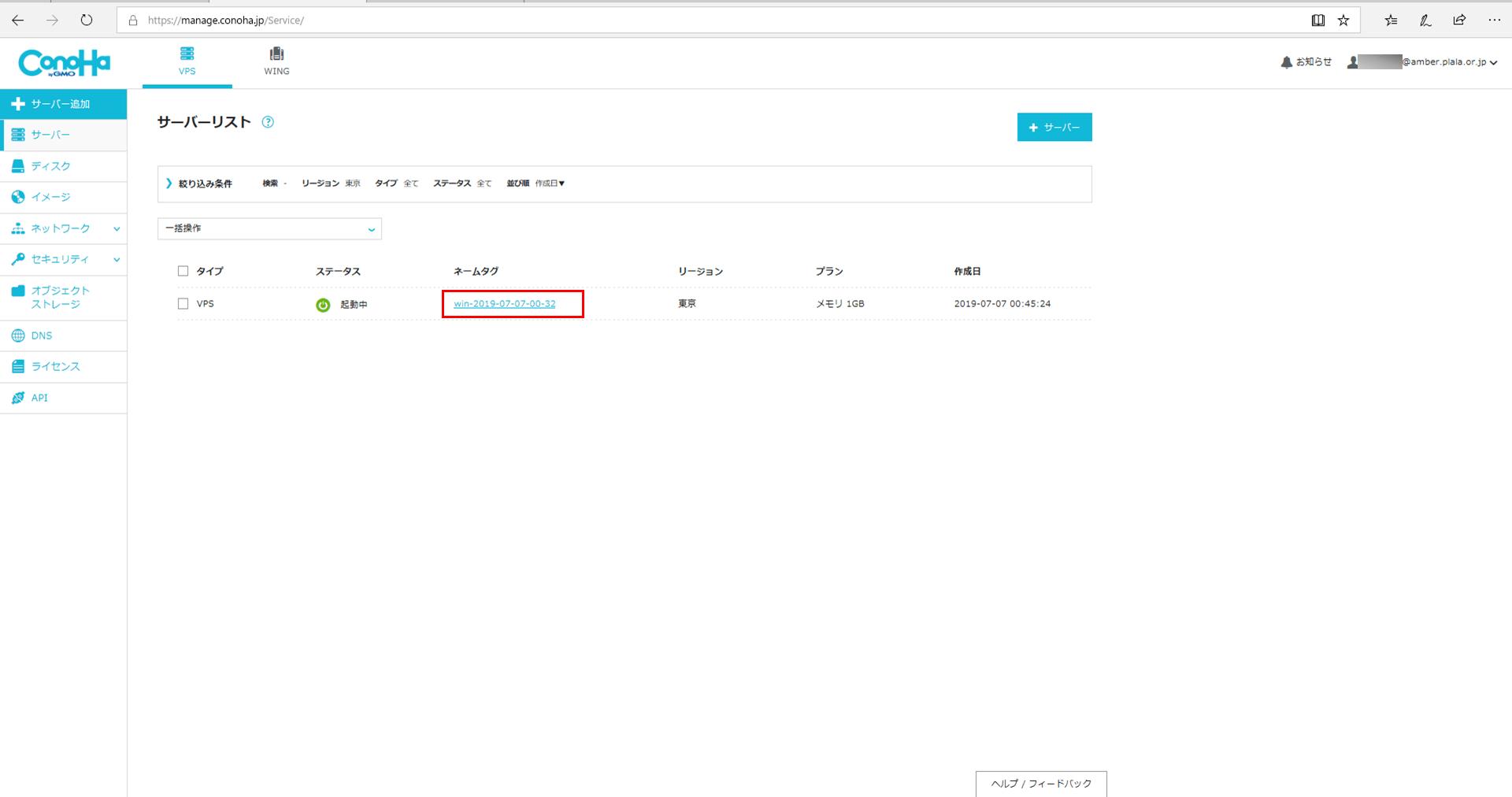 Conohaサーバーログイン3