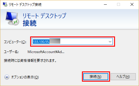 Conohaサーバーログイン5-1