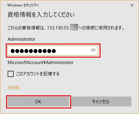 Conohaサーバーログイン5-2