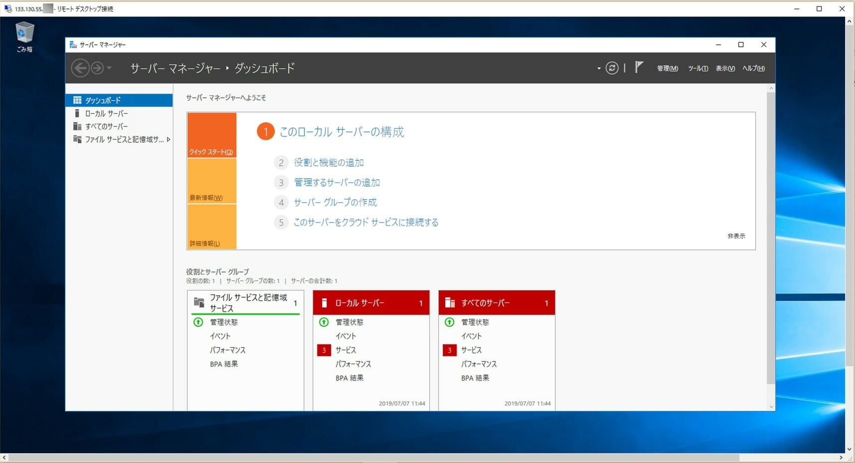 Conohaサーバーログイン6