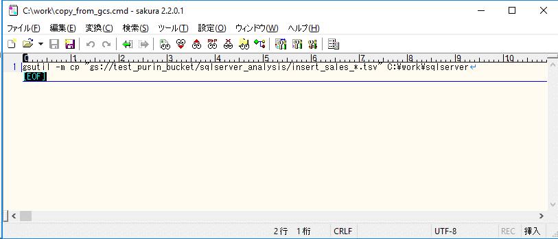 GCSからのファイルコピー