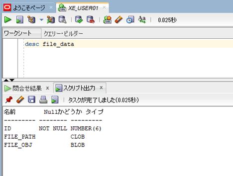 file_dataテーブルのdesc