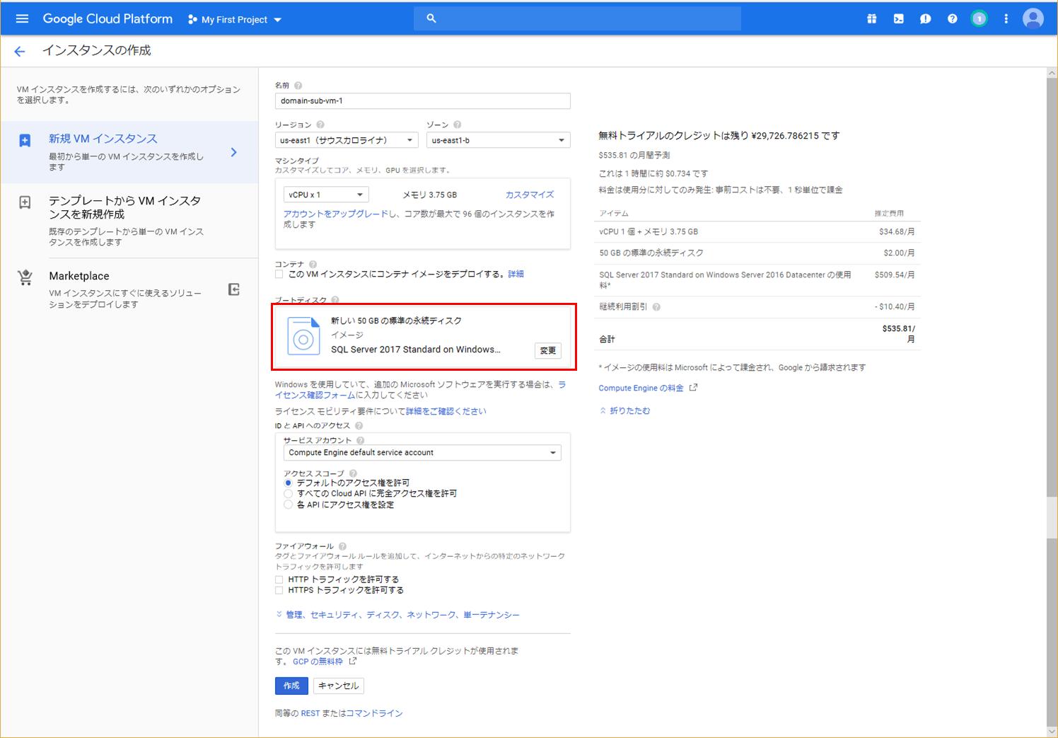 sub-vm-1仮想マシン
