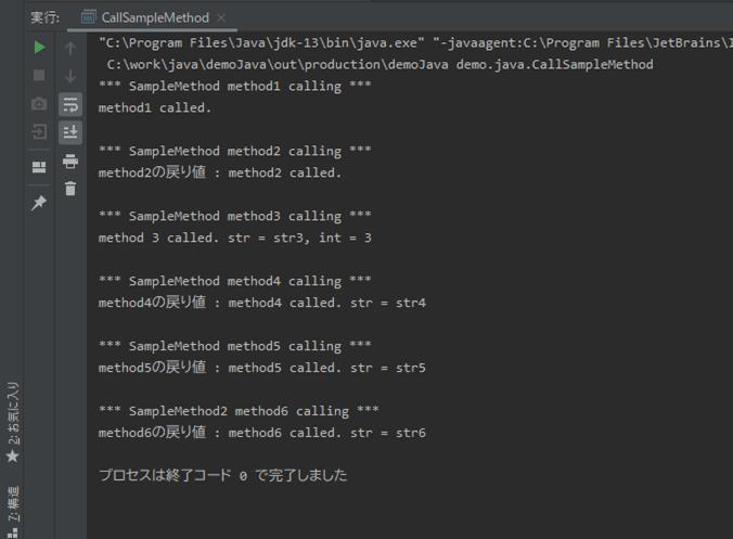 リフレクションを利用したサンプルプログラムの実行結果