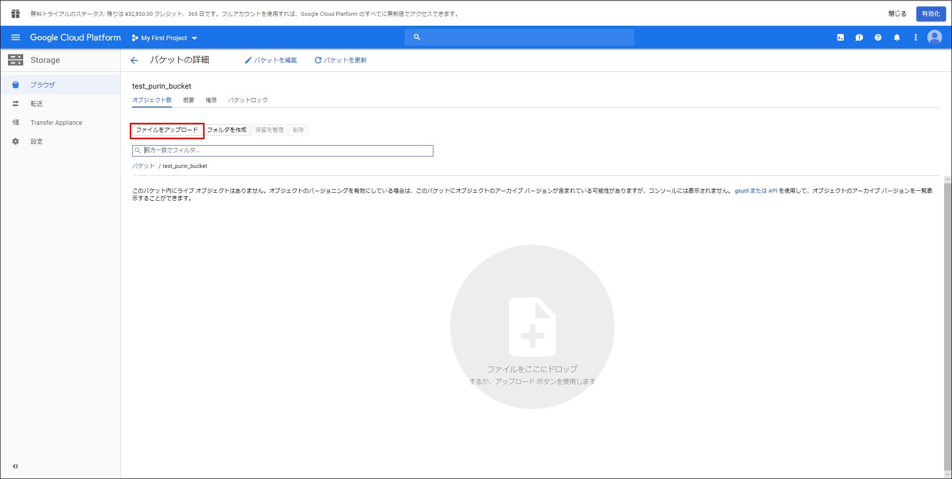 GCP_ファイルアップロード1