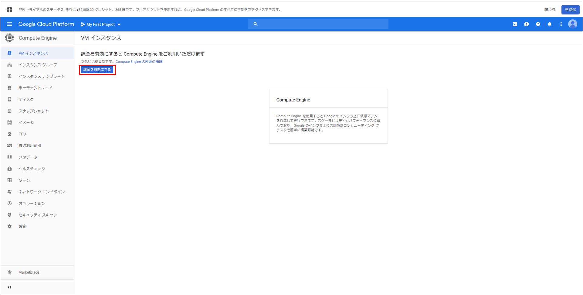 GCP仮想マシン作成2