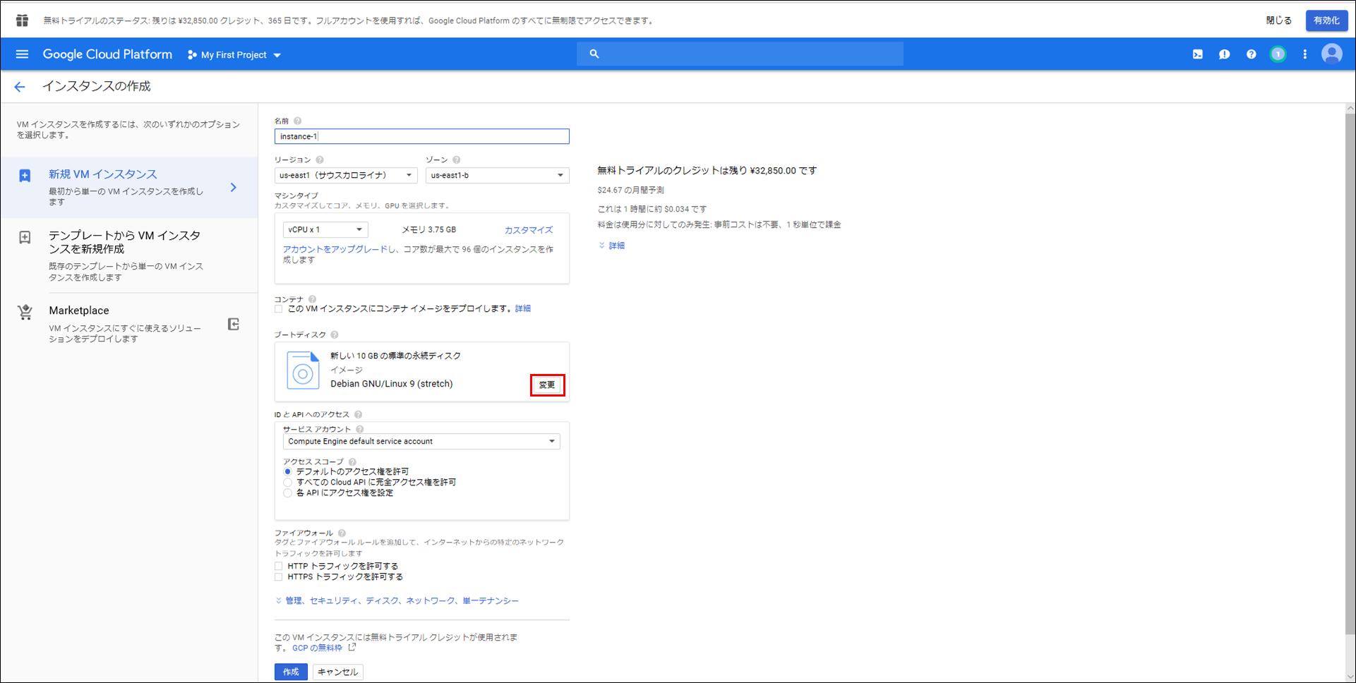 GCP仮想マシン作成4