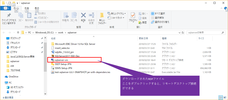 GCP仮想マシンログイン2