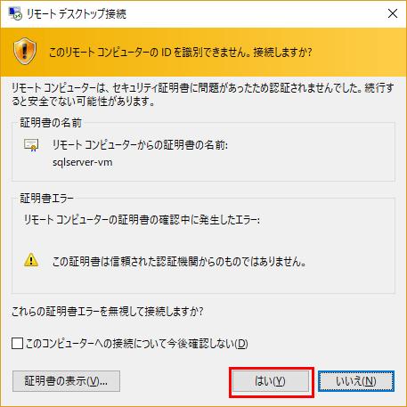 GCP仮想マシンログイン5
