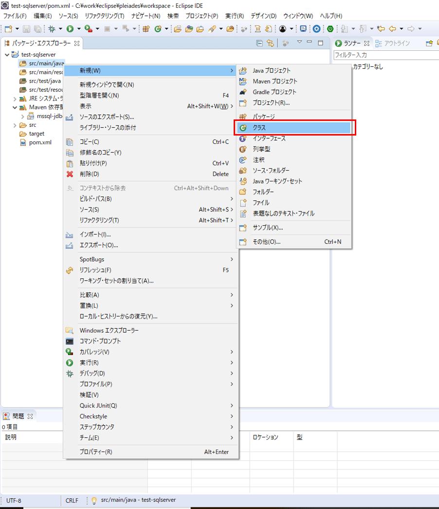 Javaプログラム作成1