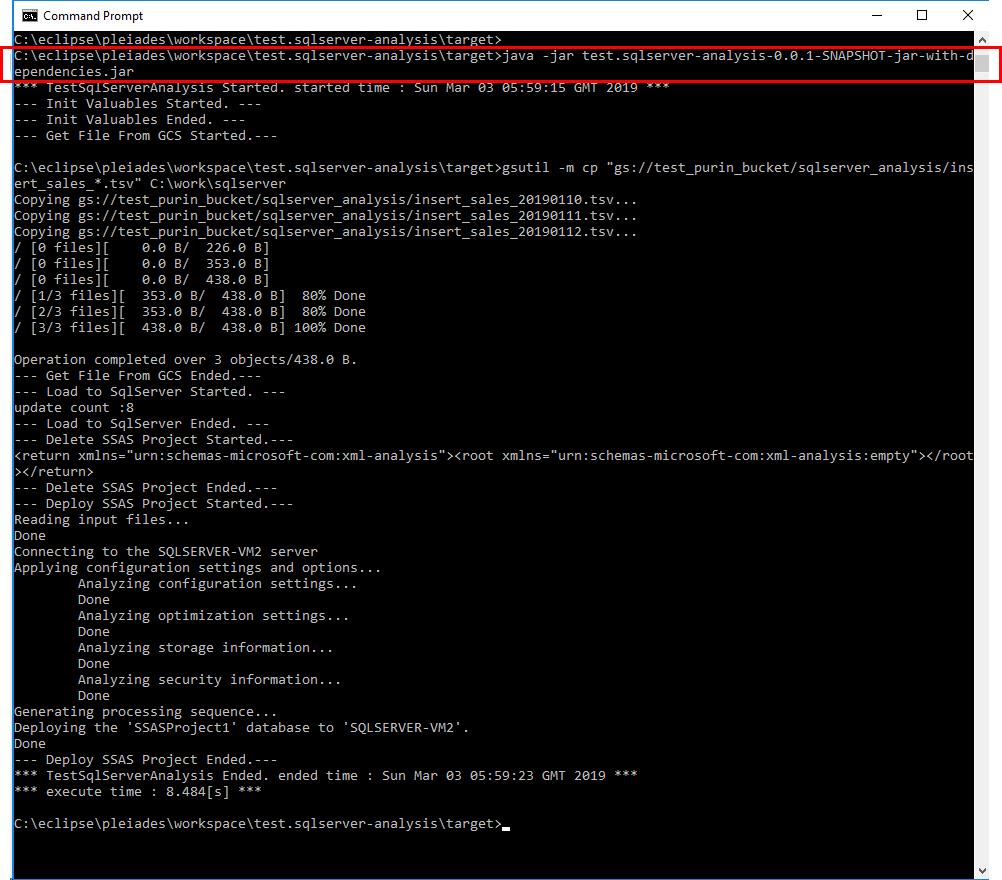 Java実行