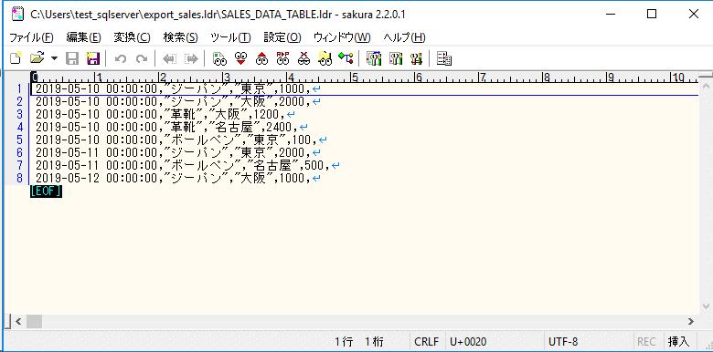 sqlldr制御ファイル作成6-2