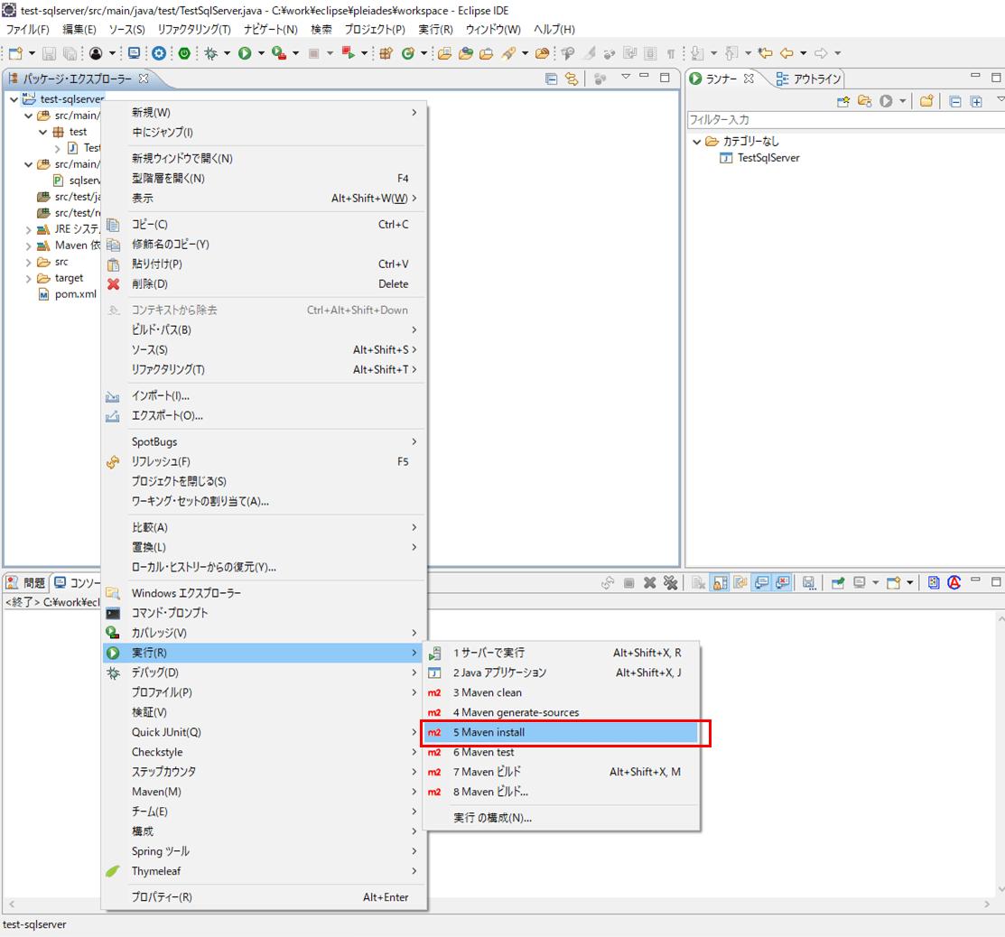 mvn_install_1