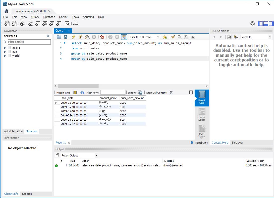 MySQL_groupby実行結果1