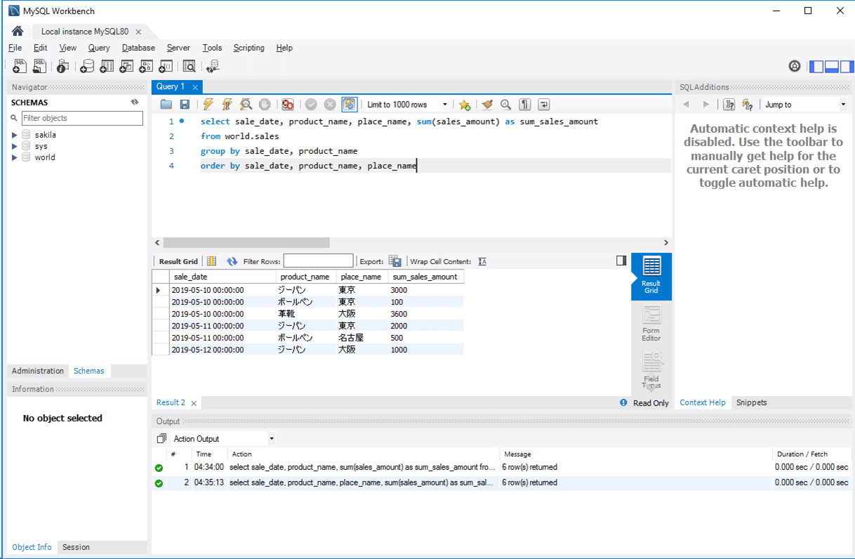 MySQL_groupby実行結果2