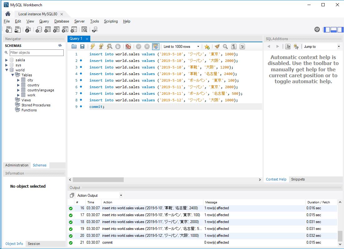 MySQL_insertData実行