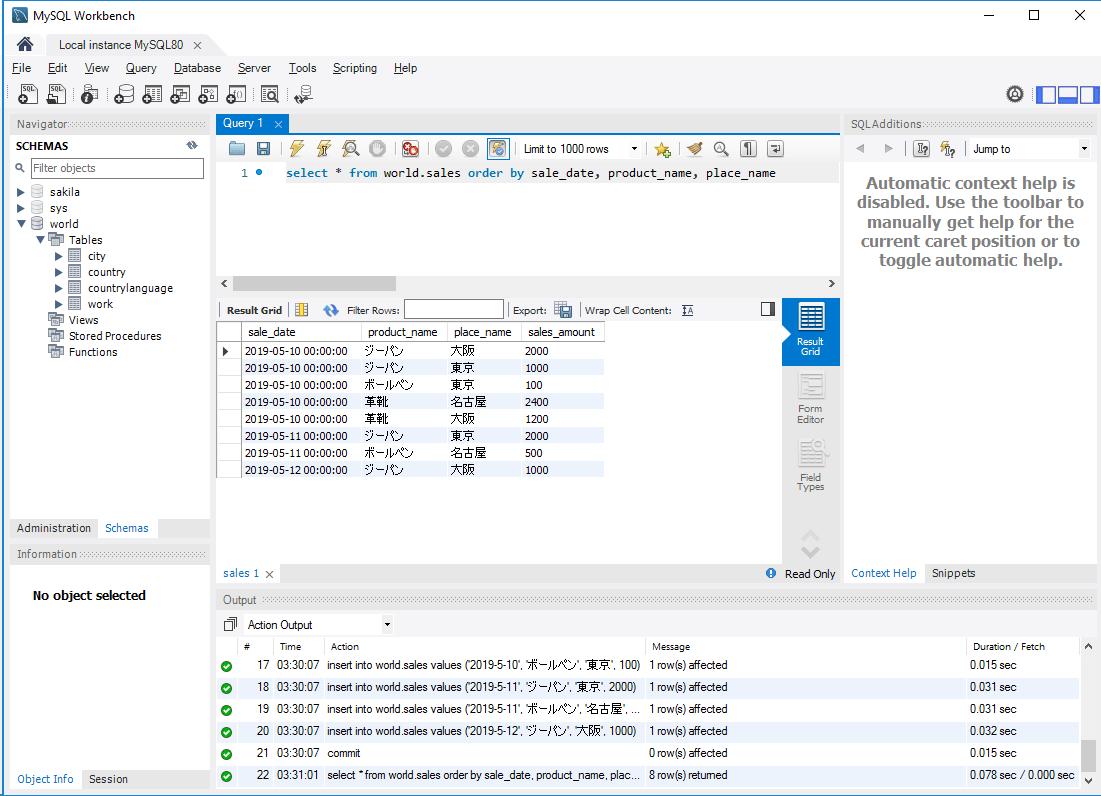 MySQL_selectData実行