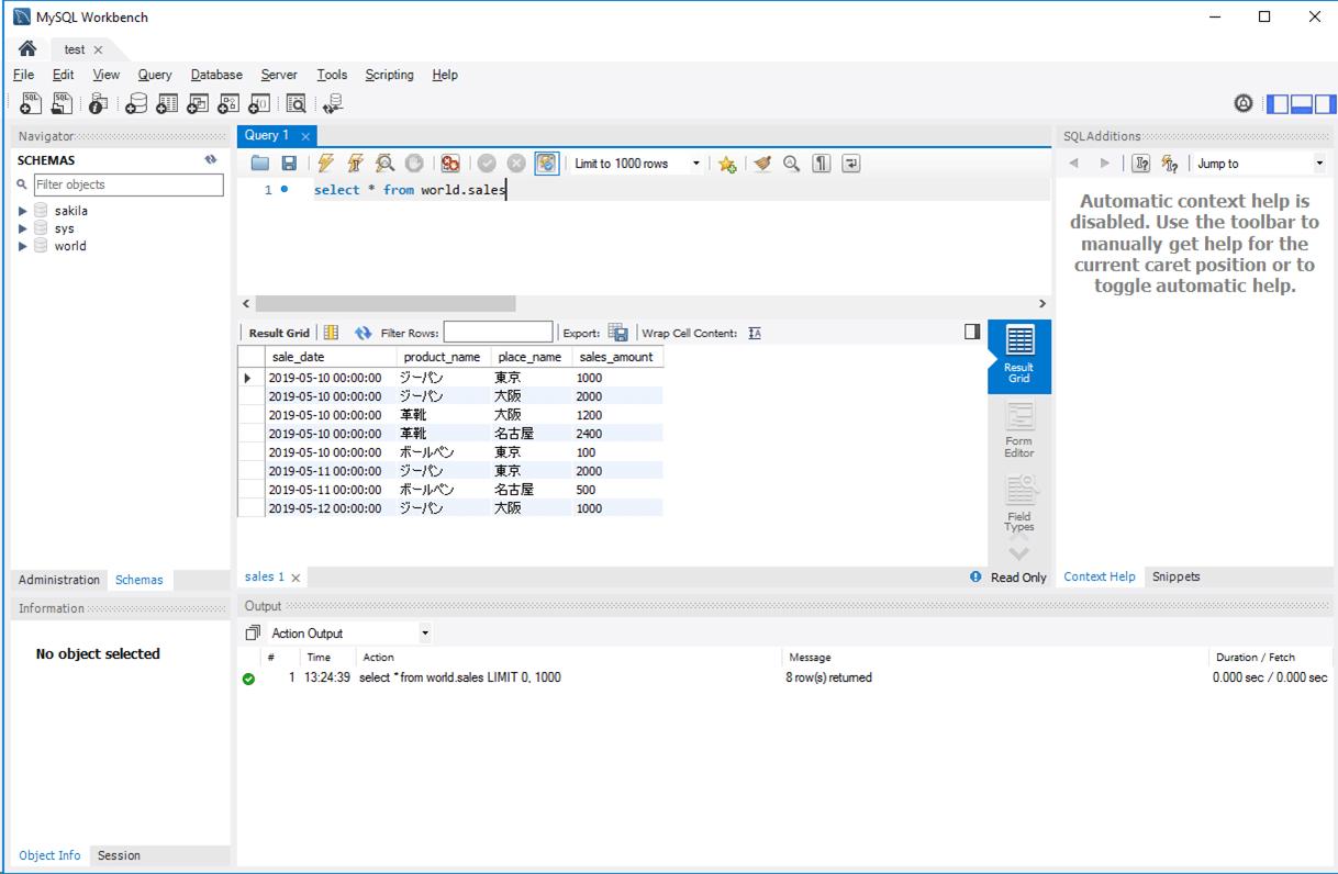 secure_file_priv以外からのファイルロード処理4