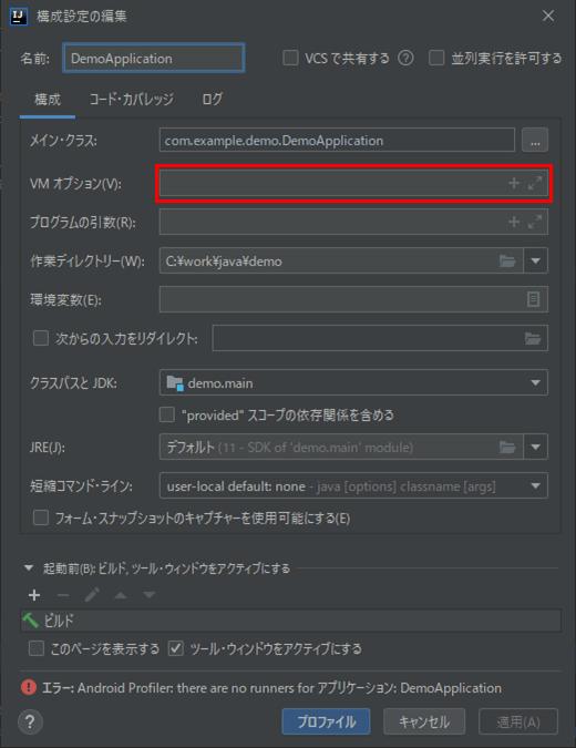 VMオプション未指定