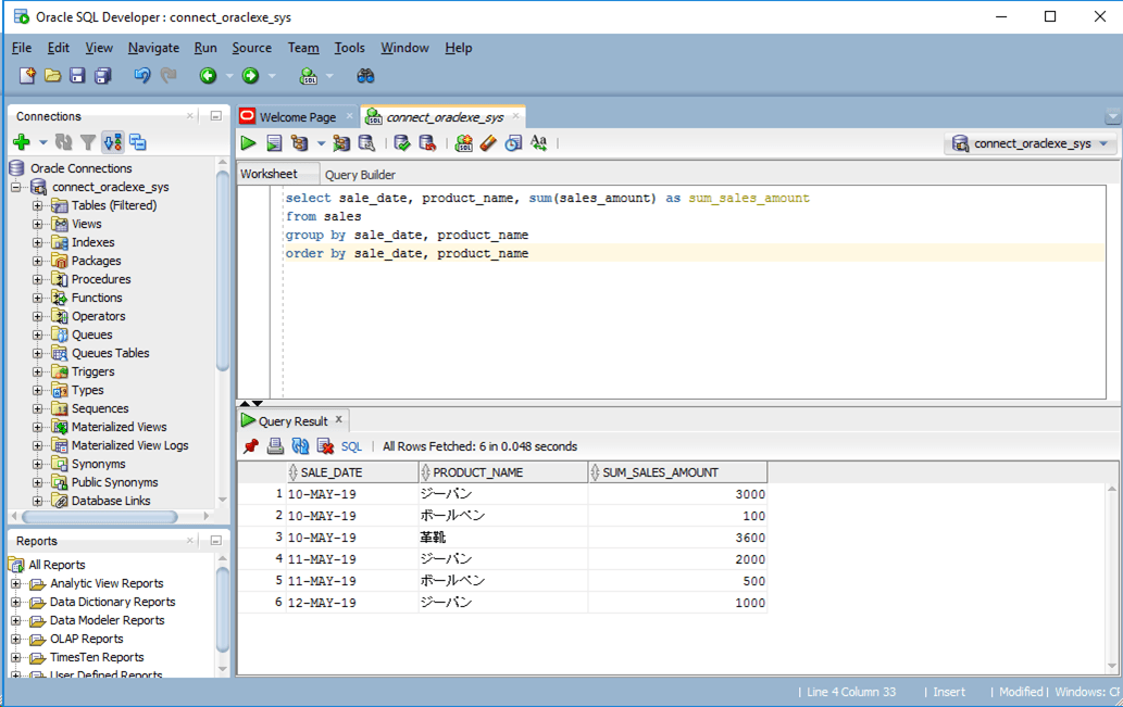 Oracle_groupby実行結果1