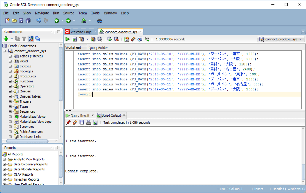 Oracle_insertData実行