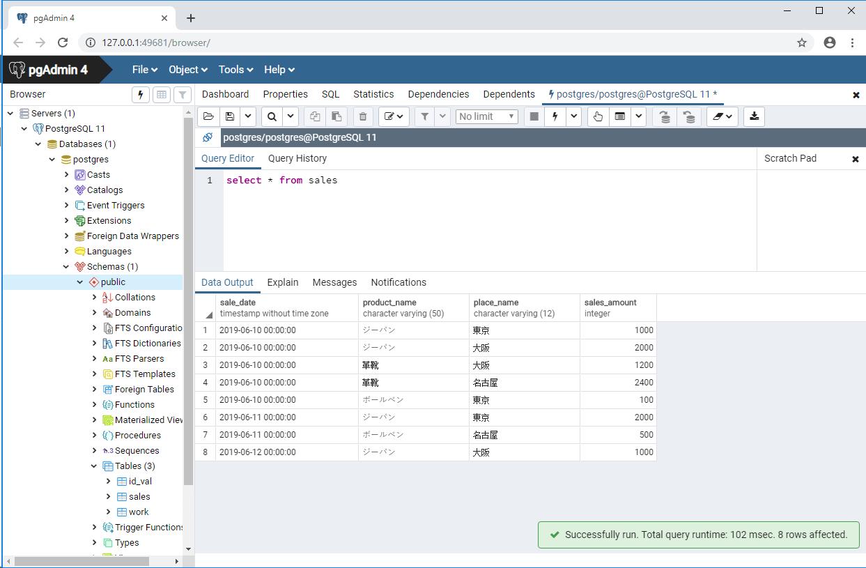 PostgreSQL_insertCsv_3