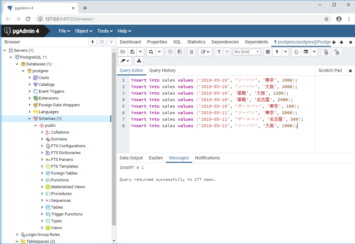 PostgreSQL_insertData実行