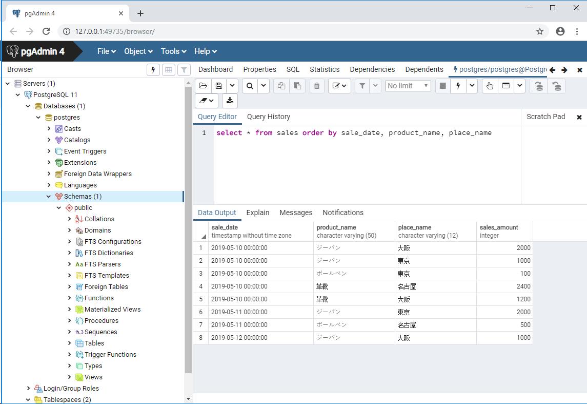 PostgreSQL_selectData実行