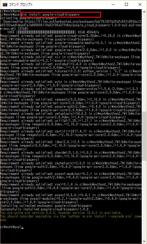 Python用環境構築2
