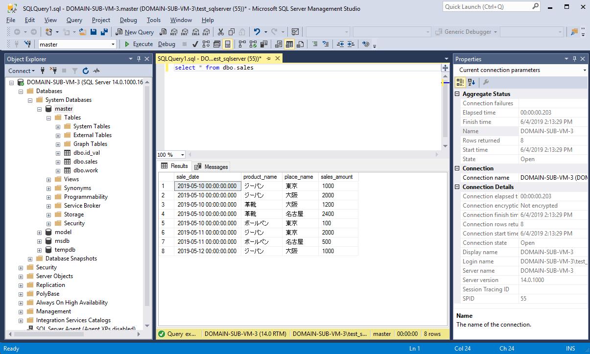 SQLServer_カラム削除後